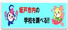 坂戸市内の学校を調べる!!