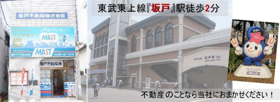 『坂戸市』、『鶴ヶ島市』を中心とした不動産売買物件情報 土地・戸建・マンションのご相談は坂戸不動産へ
