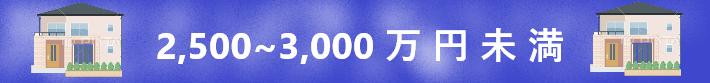 新築戸建『2,500万円~3,000万円未満』