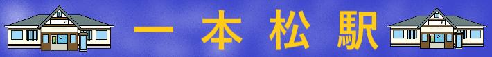 新築戸建『一本松駅』
