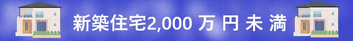 新築戸建『2,000万円未満』