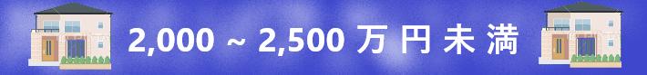新築戸建『2,000万円~2,500万円未満』