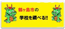 鶴ヶ島市内の小学校・中学校を調べる